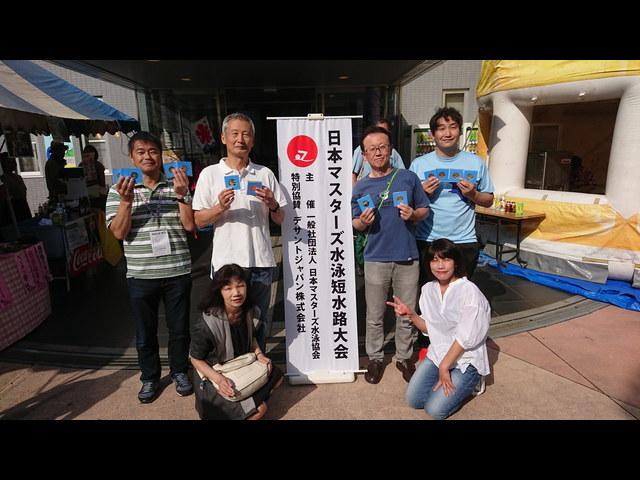 協会 水泳 日本 マスターズ